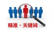 百度推广seo之怎样发帖能带来咨询量