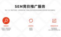 北京官方竞价托管公司-免费咨询